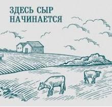 Сыр Российский Николаевский 200г (Агрокомплекс)