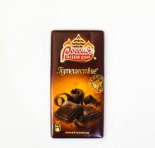 Шоколад Россия ПУТЕШЕСТВИЕ  90г