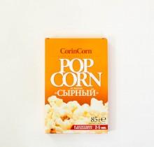 Попкорн для микроволновки  Corin Corn СЫРНЫЙ  85г