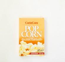 Попкорн для микроволновки  Corin Corn ВАНИЛЬНЫЙ  85г