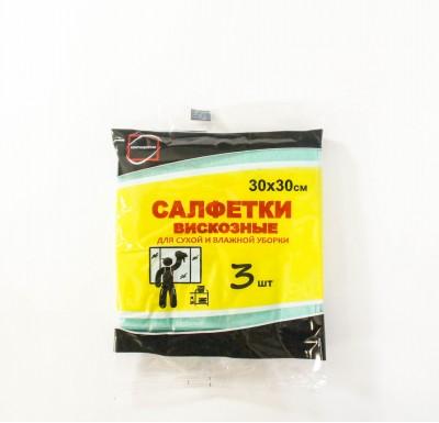 Салфетки вискозные 3 шт 30х30 см_0