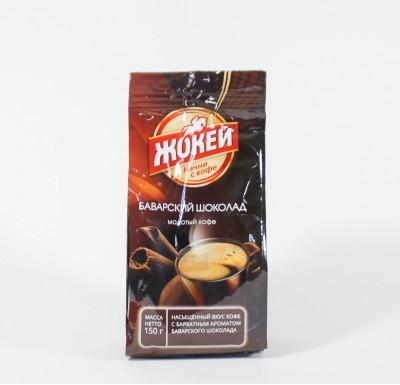 Кофе Жокей Баварский шоколад 150г в/у_0