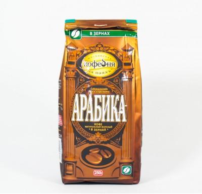 Кофе Кофейня на паяхЪ  Арабика в зернах 250г м/у_0
