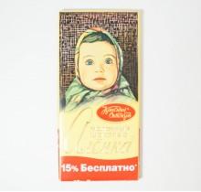 Шоколад Аленка 200г Красный Октябрь