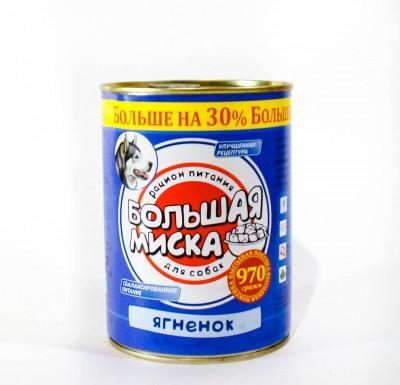 Большая Миска ЯГНЕНОК  980г_0